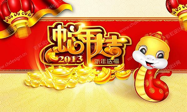蛇年新年素材 新年吉祥如意 喜气洋洋 大红灯笼高高挂 春节联欢晚会背景 中国节 热热闹闹过大年