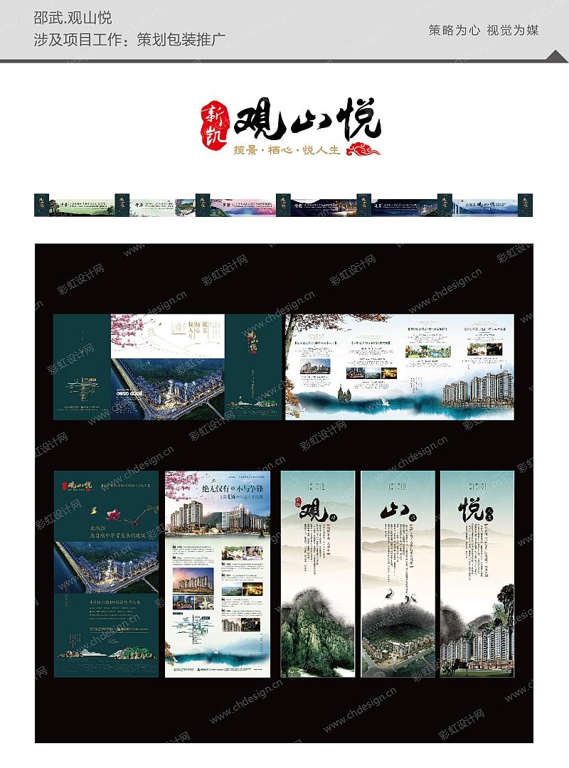 地产广告设计