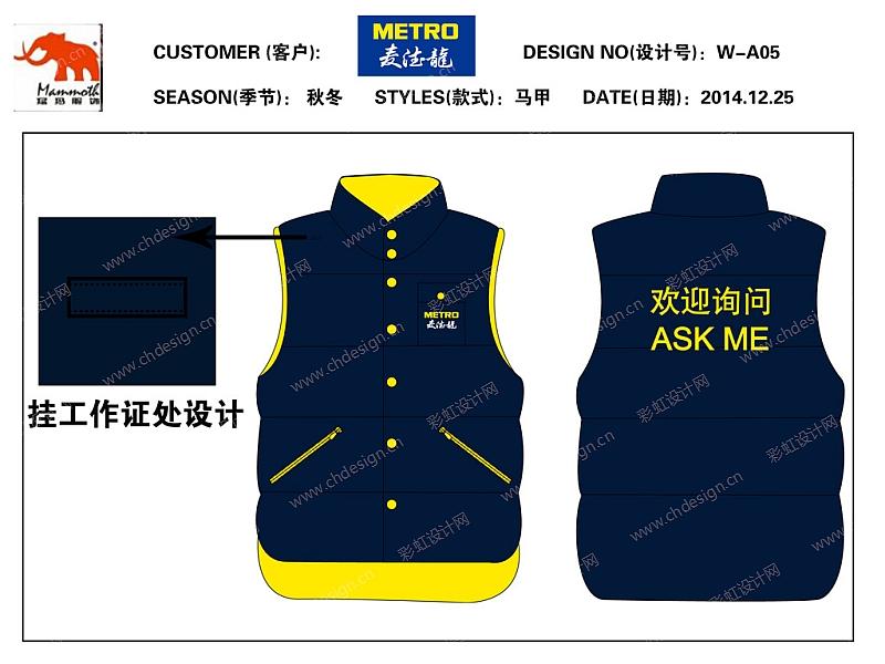 METRO麦德龙工作服设计(长短袖T恤,衬衫,针织衫,马甲,外套,棉衣,围裙,围巾,领带等)