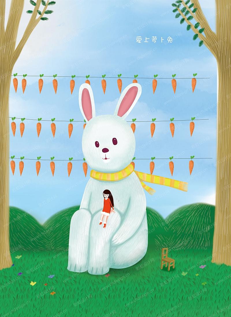 漫画设计萝卜兔子