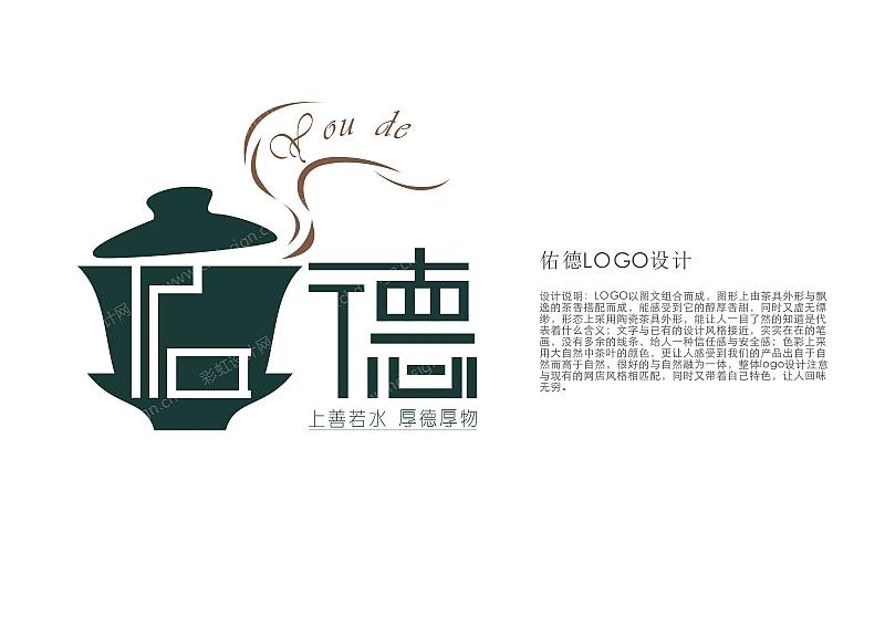 佑德陶瓷LOGO设计