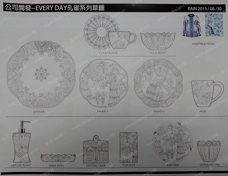 孔雀餐具卫浴系列