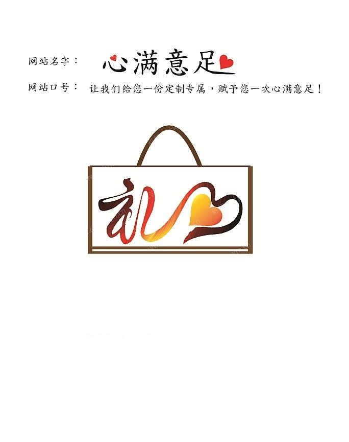 礼品主题网站logo设计、网站名称和网站口号的设想