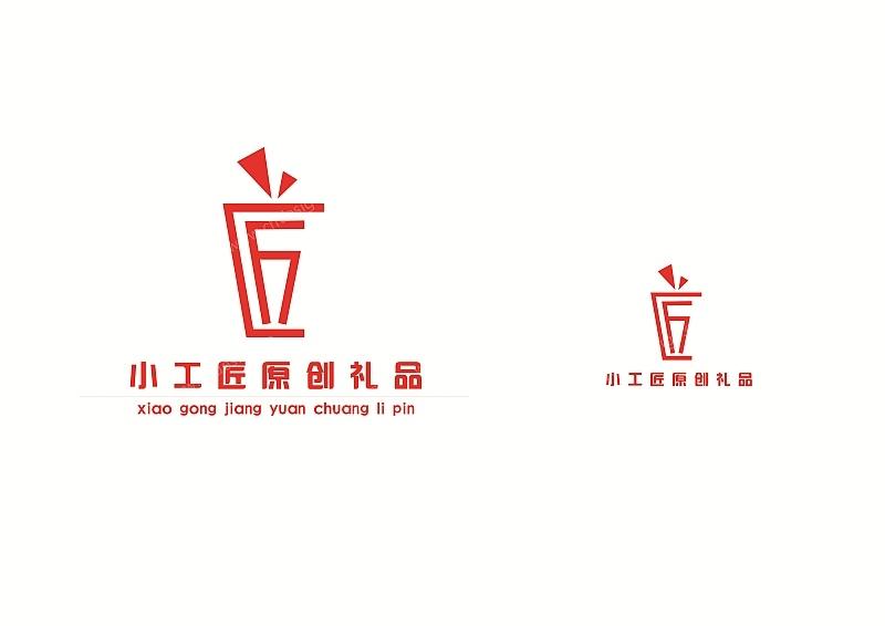 小工匠原创礼品(logo及口号)