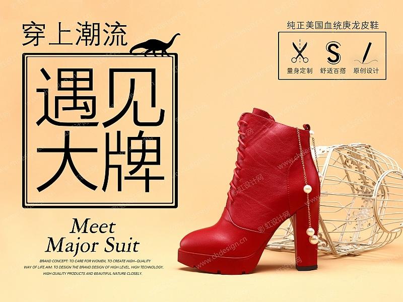 女鞋男鞋海报宣传物料企业形象 文化框