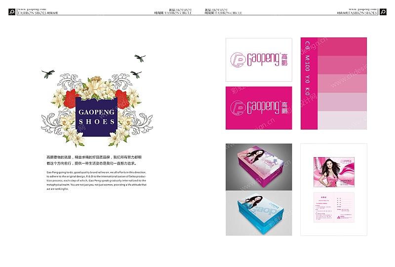 画册 品牌形象手册 宣传物料