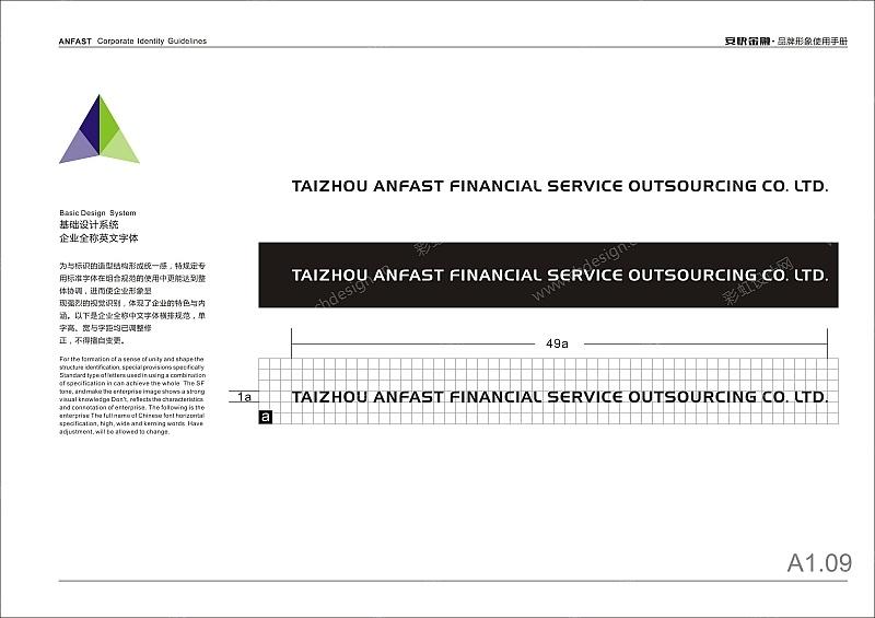 logo VI  企业视觉识别系统