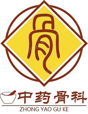 方案之中医骨科logo设计