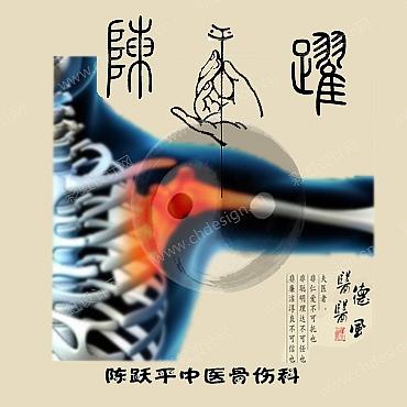 中医logo