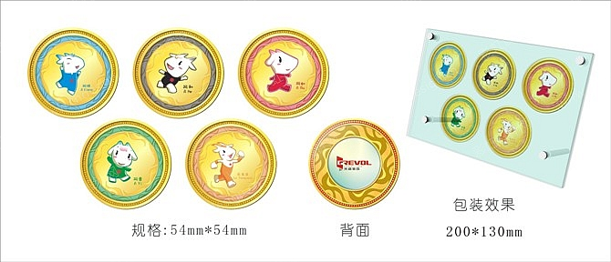 亚运纪念币