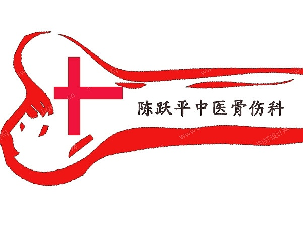 骨科医院logo