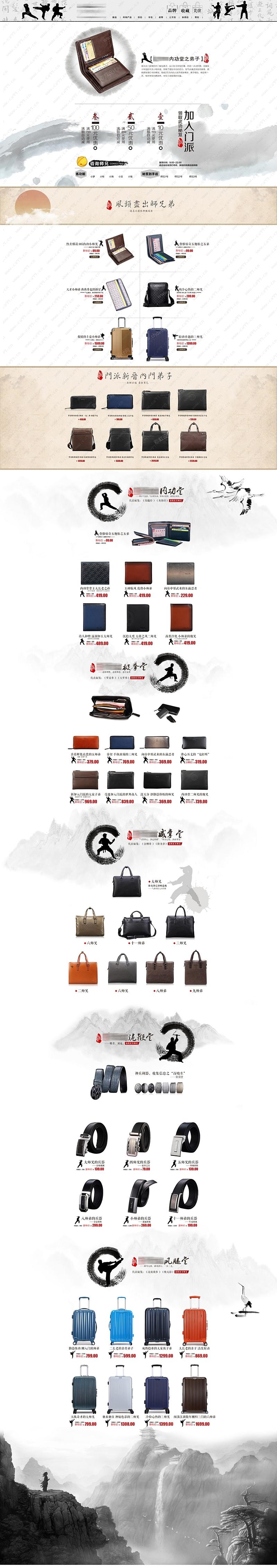 中国武林风气息的男包皮具天猫店铺首页设计