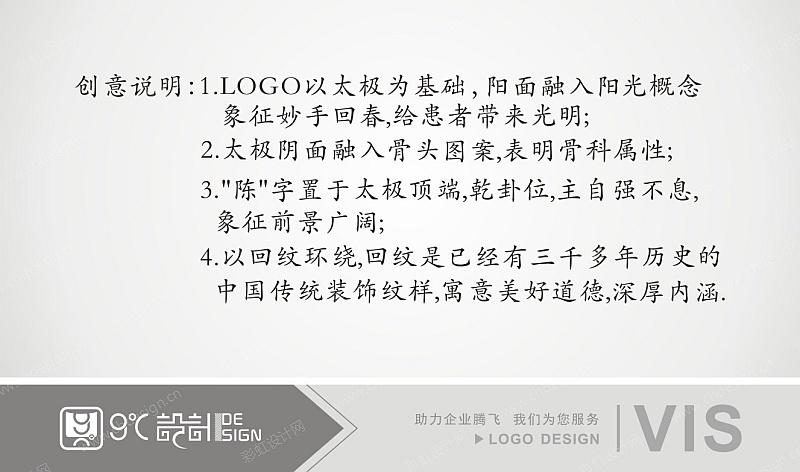 陈跃平中医骨伤科LOGO