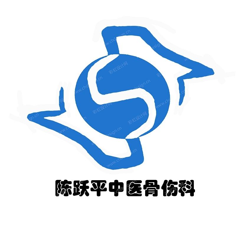 中医骨科logo设计 加急!!!