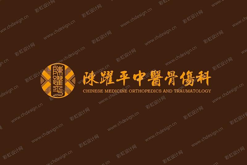 浓厚中式味道医学logo中医骨伤科标志图形