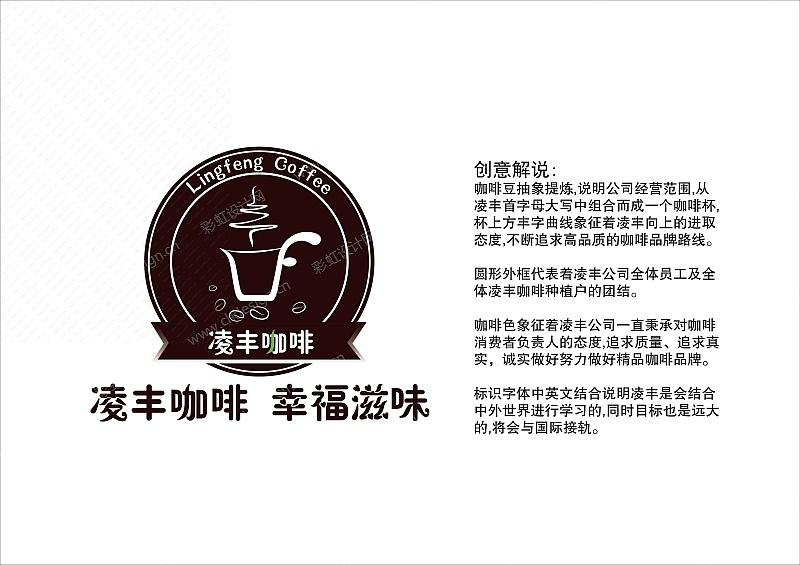 凌丰咖啡logo设计入围奖