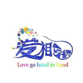 爱相随 LOGO设计