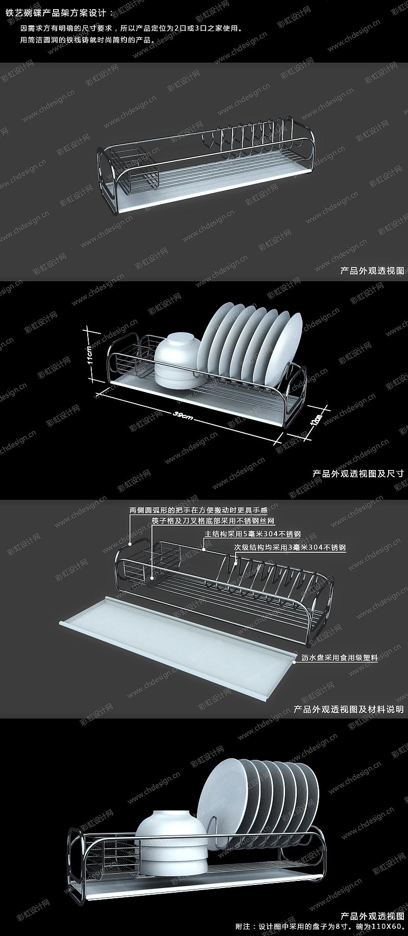 铁艺碗碟产品架设计