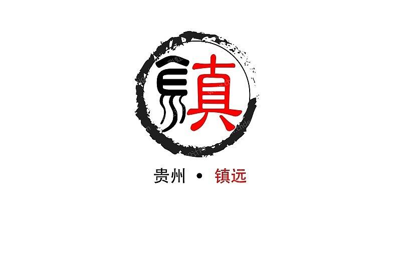 贵州镇远镇logo