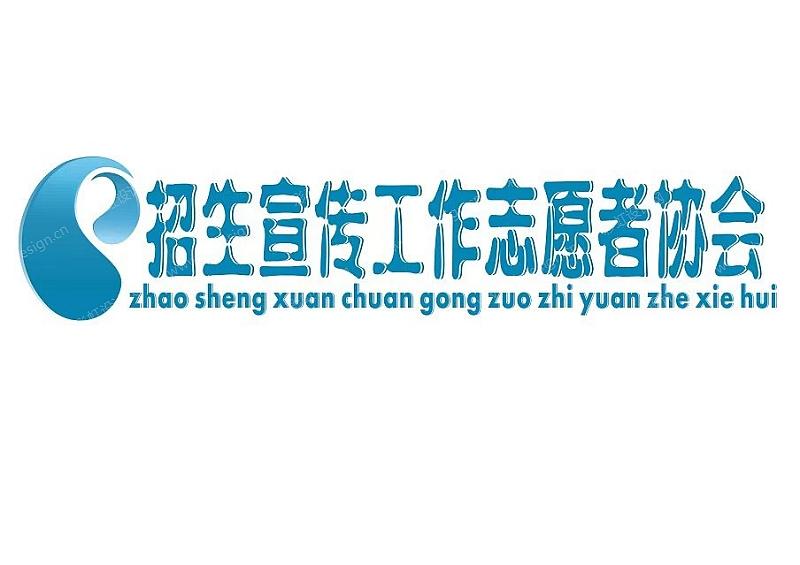 招生志愿者协会logo