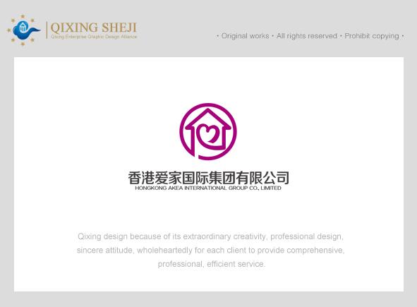 """香港爱家国际集团有限公司,""""爱家""""LOGO设计"""