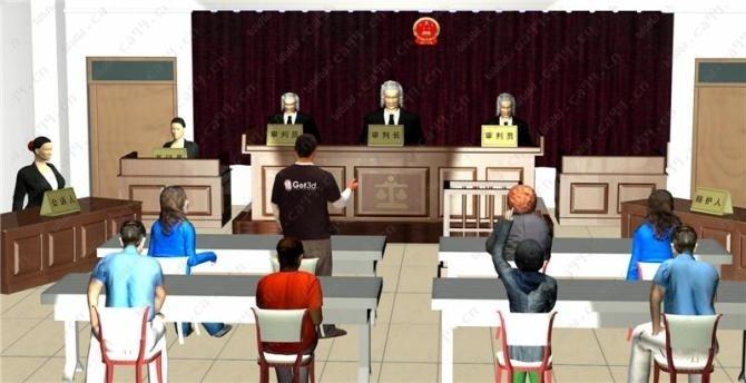 法庭场景设计