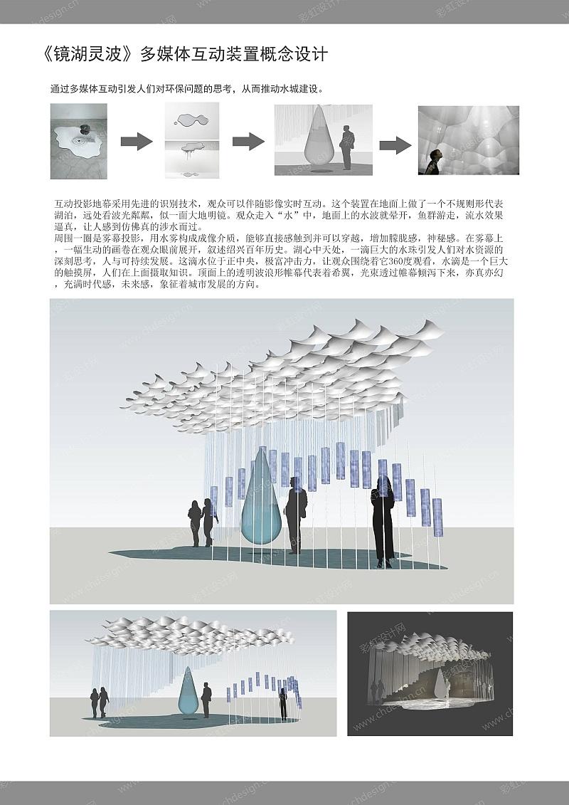 《镜湖灵波》——大型多媒体装置设计