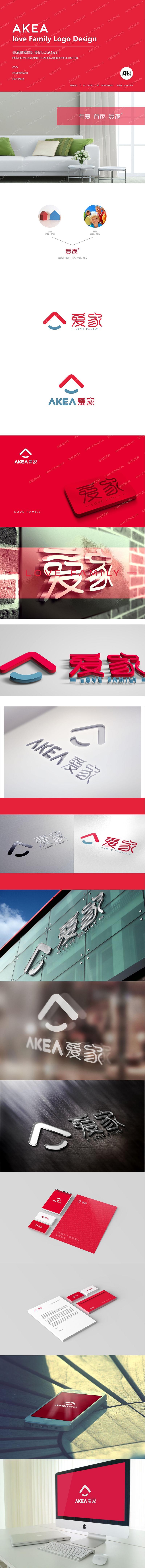 爱家AKEA 的商标设计(整体共计四套方案)