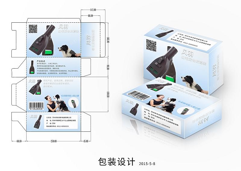 宠物毛刷包装盒设计