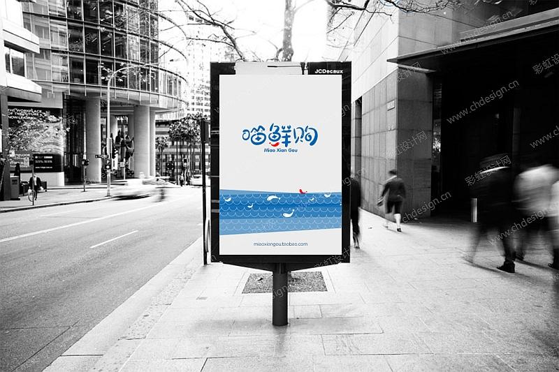 喵鲜购微商logo