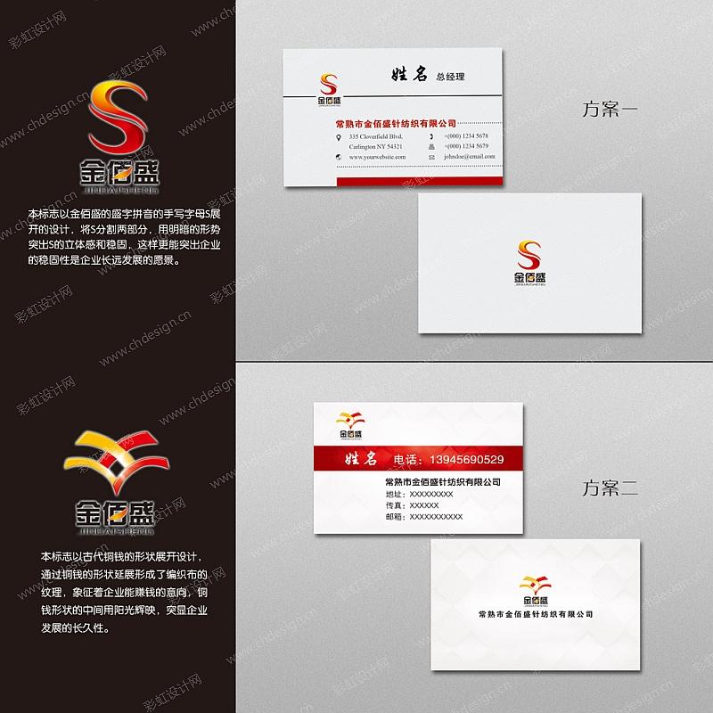 针纺织企业logo+名片设计