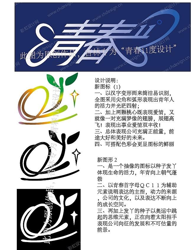 晋江青春十一度生物科技有限公司Logo设计2款