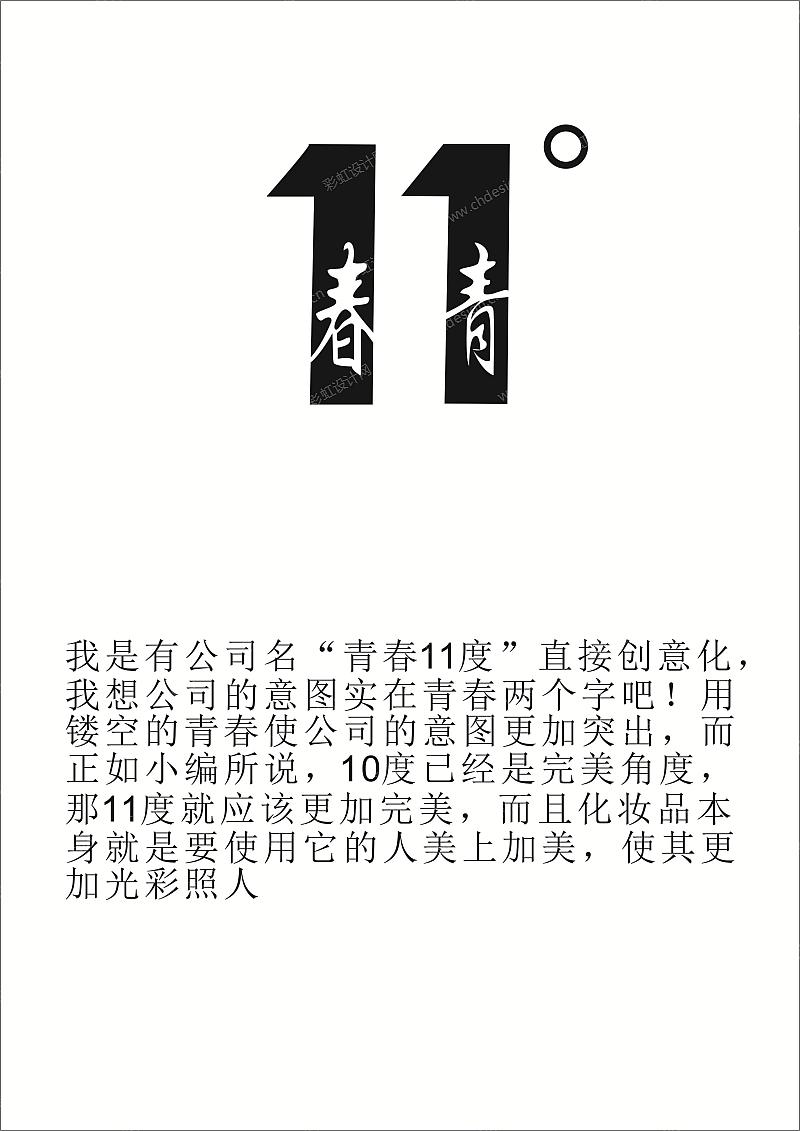晋江青春十一度生物科技有限公司企业形象LOGO设计
