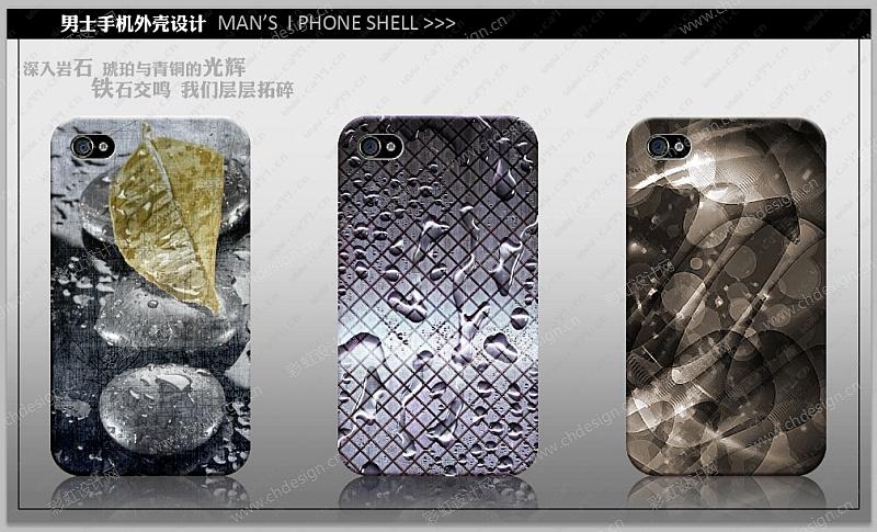 手机外壳图案设计
