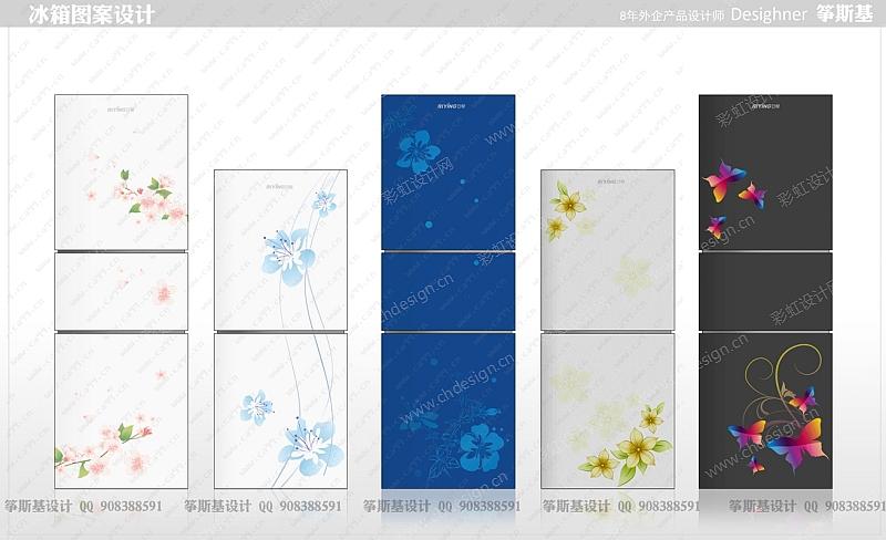 时尚简约冰箱移门图案花纹贴花设计