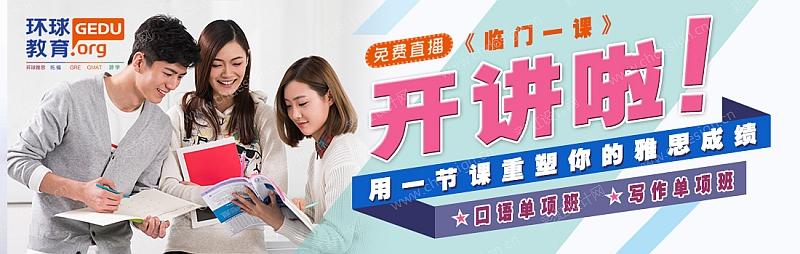环球教育网页banner广告