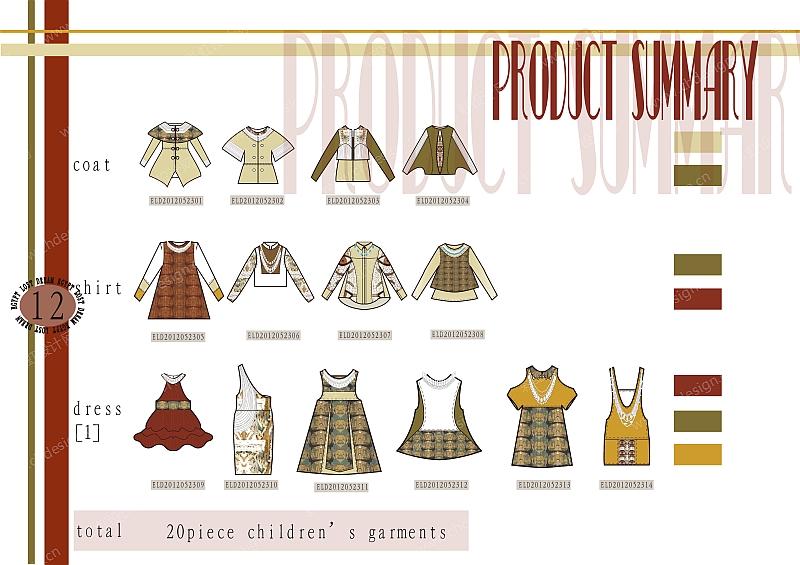 埃及迷情系列童装设计