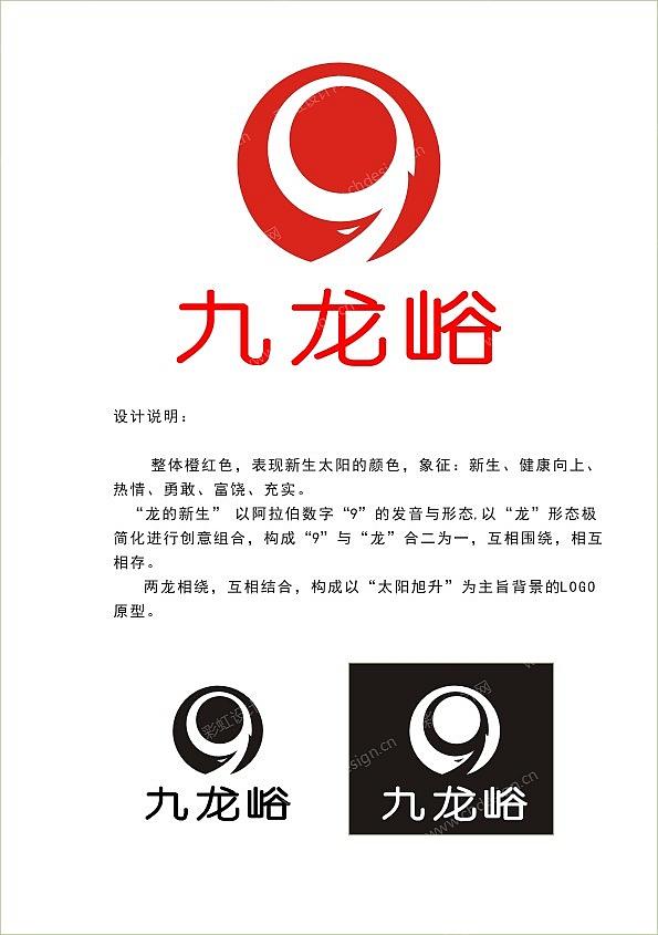 九龙logo设计2 龙的新生 阿拉伯数字9中文字龙极简化设计