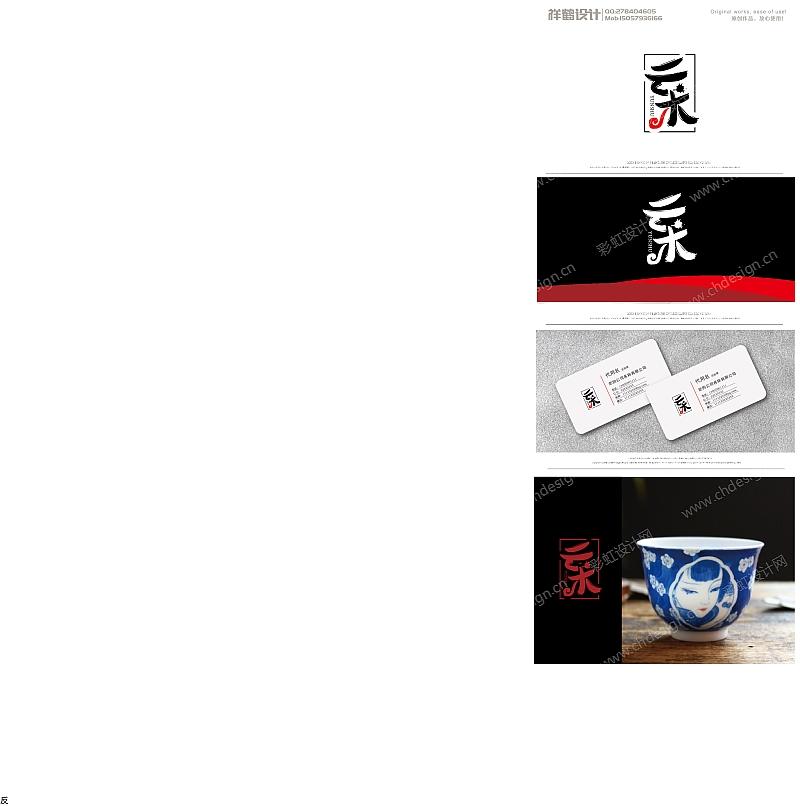 手绘陶瓷品牌LOGO设计