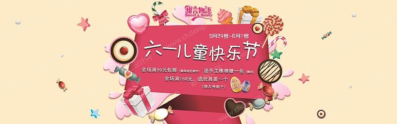 食品网页banner
