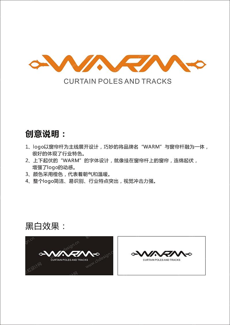 家纺窗帘杆企业Logo设计