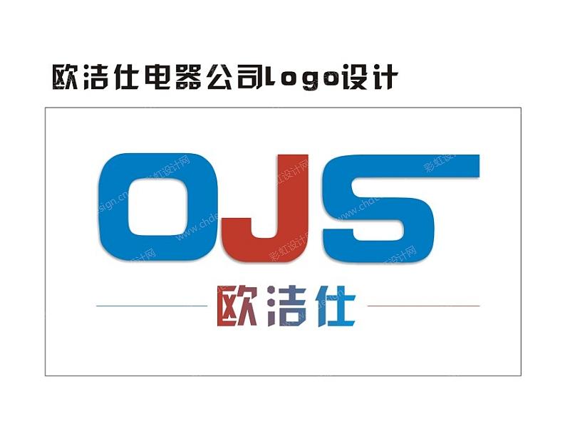 欧洁仕logo设计