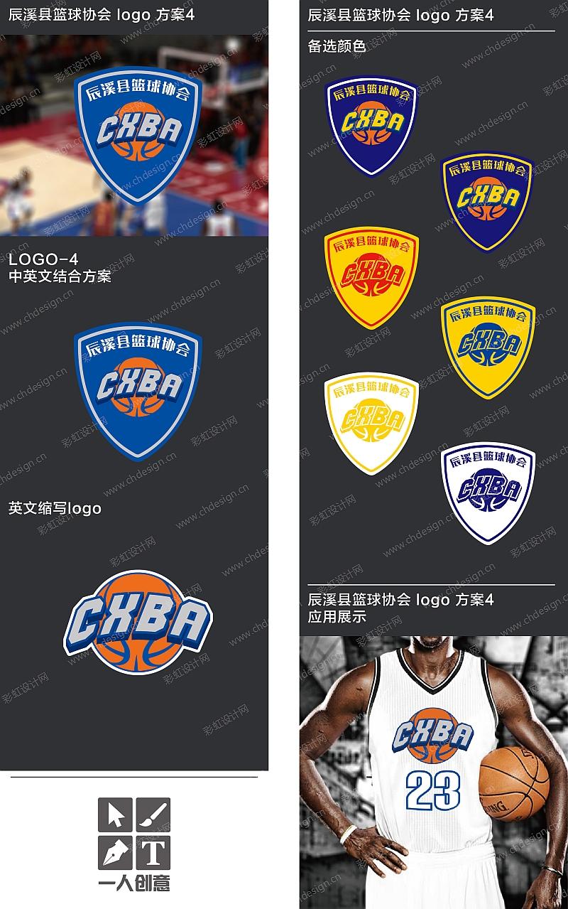 辰溪县篮球协会logo-方案×4