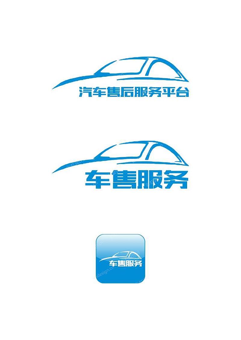 汽车后市场服务平台LOGO