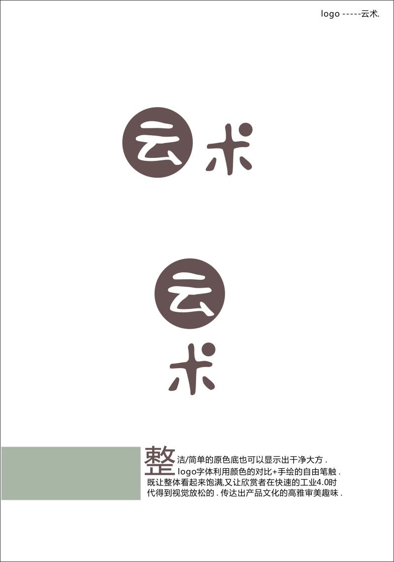 云术logo