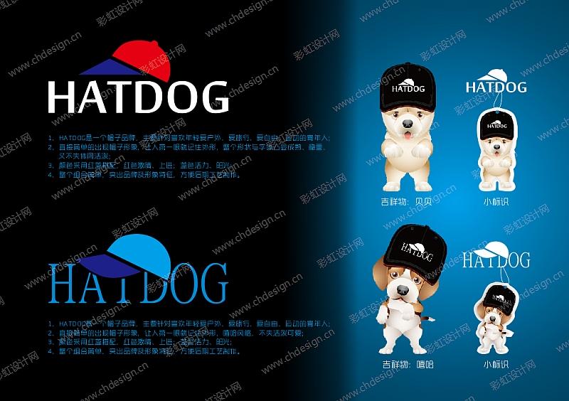 HATDOG帽子LOGO吉祥物