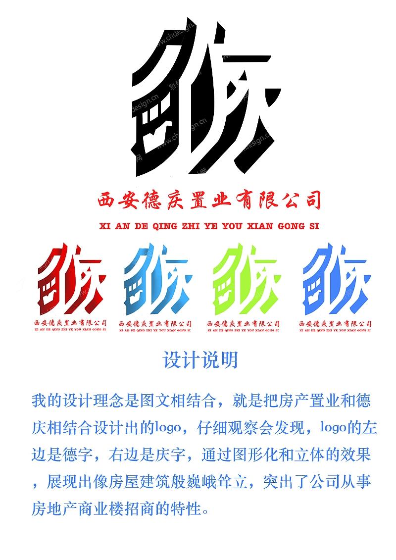 西安德庆置业公司logo 董文强