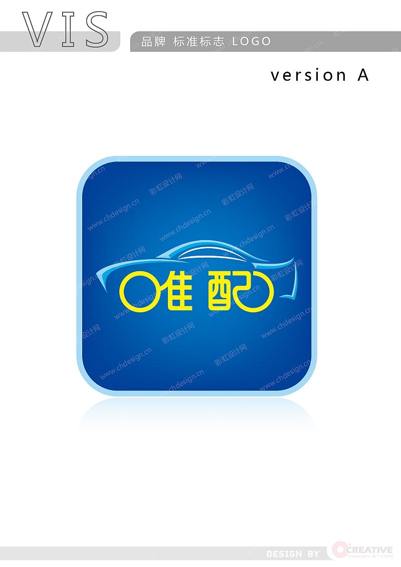 汽车服务LOGO - 两款设计
