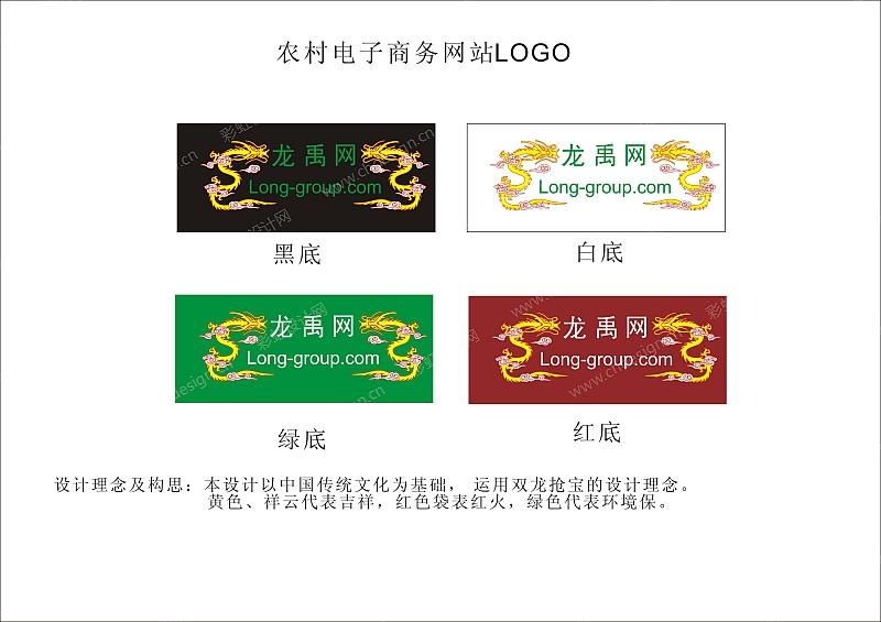 农村电子商务网站LOGO