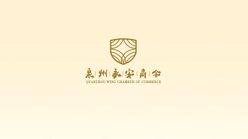 泉州的永安人组成商会logo设计